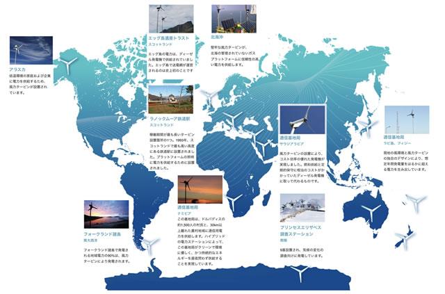 世界各地の小型風車設置状況