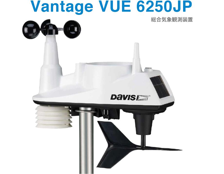 Vantage VUE 6250JP